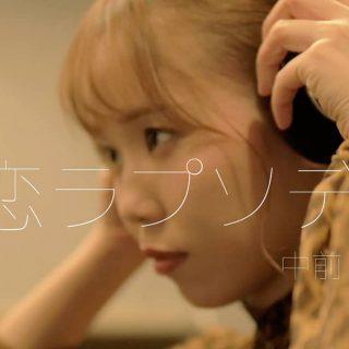 「片恋ラプソディ」レコーディング映像がyoutubeにアップされました📢